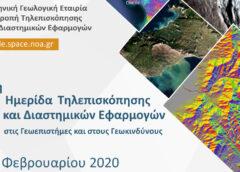 2η Ημερίδα Τηλεπισκόπησης και Διαστημικών Eφαρμογών, 26 Φεβρουαρίου 2020, Εθνικό Ίδρυμα Ερευνών, Αμφιθέατρο «Λεωνίδας Ζέρβας»
